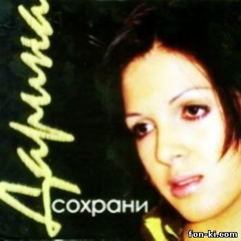 Дарина Кочанжи - Сохрани