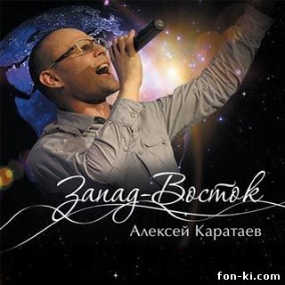 Алексей Каратаев - Запад-восток