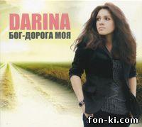 Дарина Кочанжи - Бог - дорога моя