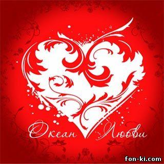 Океан любви - Океан Любви