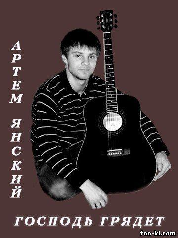 Артем Янский - Господь грядет