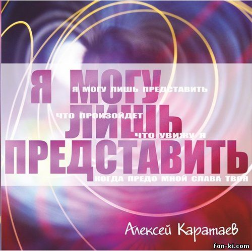 Алексей Каратаев - Я могу лишь представить