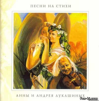 Анна и Андрей Лукашины - Мир моей мечте