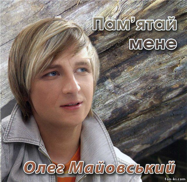 Олег Майовський - Пам'ятай мене