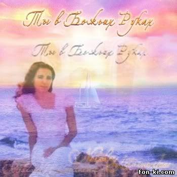 Альбом ты мой бог | исполнитель они | христианские песни.